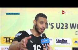 مونديال شباب الطائرة - تصريحات محمد محسن لاعب منتخب شباب الطائرة عقب الفوز على بولندا ببطولة العالم