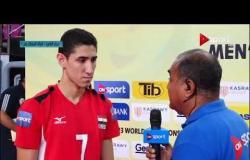 مونديال شباب الطائرة - لقاء مع هشام يسري لاعب منتخب شباب الطائرة عقب الفوز على الصين