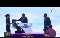 """مساء dmc - وزير الطيران المدني يتسلم جائزة أفضل إنجاز في مجال سلامة الطيران من منظمة """"إيكاو"""""""