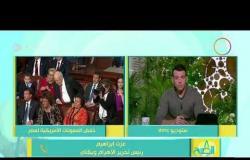 8 الصبح - تعليق الصحفى عزت إبراهيم على تخفيض المساعدات الأمريكية لمصر والقاهرة تأسف !