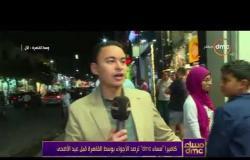 """مساء dmc - كاميرا """"مساء dmc"""" ترصد الأجواء بوسط القاهرة قبل عيد الأضحى"""