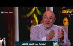 الشيخ خالد الجندي: اعرفوا تفسير آيات الحج صح عشان ماحدش يحرفه - لعلهم يفقهون