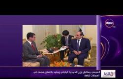 الأخبار - الرئيس السيسي يستقبل وزير الخارجية الياباني ويشيد بالتعاون معها في المجالات كافة