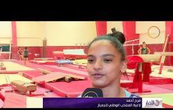 الأخبار - فرح أحمد تسعى لتحقيق مزيد من البطولات بعد إحرازها أول ميدالية لمصر في تاريخ الجمباز الفني