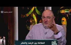 الشيخان خالد الجندي ورمضان عبد المعز يوضحان أخطاء شائعة في الفقة - لعلهم يفقهون