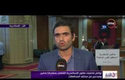 الأخبار - تواصل فعاليات صالون الإسكندرية الثقافي بمشاركة فنانين ومبدعين من مختلف المحافظات
