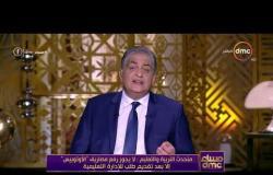 مساء dmc - متحدث التربية والتعليم : قرار وزاري بعدم تغيير الزي المدرسي قبل مرور 5 سنوات على الأقل
