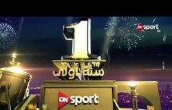 سنة أولى ONSPORT - مجموعة من اللقاءات الحصرية لقناة ONSPORT في عامها الأول