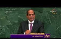 """مساء dmc - الرئيس السيسي يوجه نداء إلى الشعب الفلسطينى """" أهمية الإتحاد خلف الهدف وعدم الإختلاف """""""