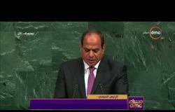 مساء dmc  - الرئيس السيسي : تجربة مصر تثبت ان السلام هدفا واقعيا يجب علينا مواصلة السعى لتحقيقه