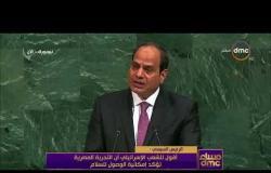 مساء dmc - الرئيس السيسي : ندائى إلى كل الدول المحبة للسلام أن تساند هذه الخطوة فى القضية الفلسطينية