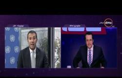 """تغطية خاصة - الإعلامى"""" محمد عبد الرحمن """" يناقش إجتماعات الجمعية العمومية للأمم المتحدة ."""