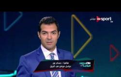 Media On - حسام نور: جماهير الأهلى التزموا بالقواعد ولم يثيروا أى أزمات وامتثلوا لتفتيش الأمن