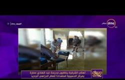 مساء dmc - أهالي الشرقية ينظفون مدرسة عبد الهادي عمارة بمركز الحسينية استعدادا للعام الدراسي الجديد