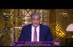 مساء dmc - المهندس/ إسماعيل جابر يوضح أسباب وإيجابيات وسلبيات تراجع الواردات المصرية