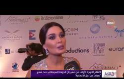 """الأخبار - مهرجان الجونة السينمائي يكرم الفنان """" عادل إمام """" في افتتاح دورته الأولى"""