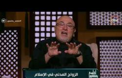 الشيخ خالد الجندي يوضح أسباب تحريم زواج المسلمة من غير المسلم