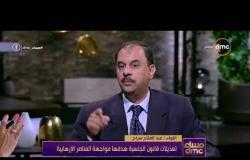 """مساء dmc -  اللواء """" عبد الفتاح سراج """" يوضح سبب إضافة بعض التعديلات على قانون الجنسية"""
