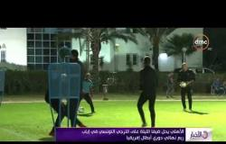 الأخبار - الأهلي يحل ضيفاً اليوم على الترجي التونسي في إياب ربع النهائي من دوري أيطال إفريقيا