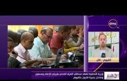الأخبار - وزيرة التخطيط تتفقد الصرف الصحي بقريتي الإعلام وسنهور وساحل بحيرة قارون بالفيوم