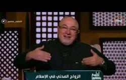 الشيخ خالد الجندى يوضح ماذا فعل الزواج المدنى فى دول الغرب