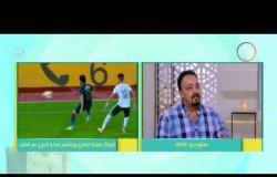 """8 الصبح - تعليق كابتن / محمد حشيش """" لاعب الأهلي السابق """" ... على ماحدث في مباراة الزمالك والمصري"""