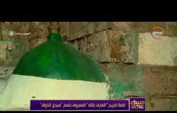 """مساء dmc -  تقرير عن قضية ضريح """" العارف بالله """" المسمي بــ """" سيدي الذوق """""""