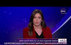 الأخبار - الحكومة الفلسطينية تجتمع فى غزة منتصف الأسبوع المقبل