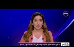 الأخبار - الحكومة الفلسطينية تجتمع في غزة منتصف الأسبوع المقبل