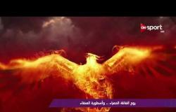 ملاعب ONsport - روح الفانلة الحمراء .. وأسطورة العنقاء