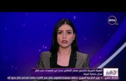 الأخبار - الهيئة العربية للتصنيع تسلم التضامن عددا من المعدات فى إطار مجال حماية البيئة