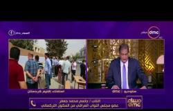 مساء dmc - مداخلة النائب   جاسم محمد جعفر   عضو مجلس النواب العراقي من المكون التركماني  
