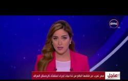 الأخبار - مصر تعرب عن قلقها البالغ من تداعيات إجراء استفتاء كردستان العراق
