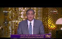 مساء dmc - | الرئيس الفلسطيني يؤكد علي شكر الشعب الفلسطيني وقيادته لجهود مصر لطي صفحة الانقسام |