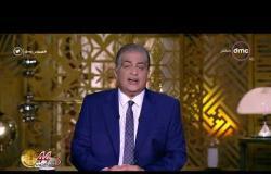 مساء dmc - | المجلس الاعلى للقوات المسلحة يجتمع بكامل هيئته برئاسة الرئيس عبد الفتاح السيسي |
