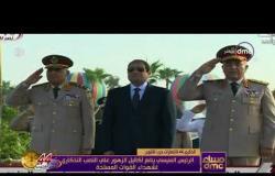 مساء dmc - | الرئيس السيسي يضع أكاليل الزهور علي النصب التذكاري لشهداء القوات المسلحة |