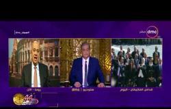 مساء dmc - وزير السياحة | بابا الفاتيكان أصر علي مقابلة الوفد المصري المشارك في القداس وشكره |