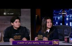 مساء dmc - الاعلامي أسامة كمال و   مساء dmc   يستضيف نجلي أحد الشهداء