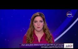 الأخبار - السيسي : الحوادث الإرهابية فى سيناء لن تمنعنا من تنفيذ المشروعات التنموية بها