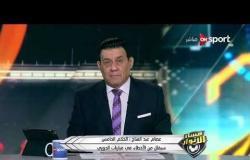 مساء الأنوار: عصام عبد الفتاح يتحدث عن تجربة الحكم الخامس في مباريات الدوري