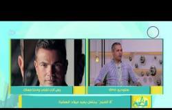 8 الصبح - محمود فوزي: الشاعر تامر حسين شال حمل كبير وكتب معظم أغاني عمرو دياب الجديدة