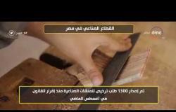 8 الصبح - تقرير عن القطاع الصناعي في مصر