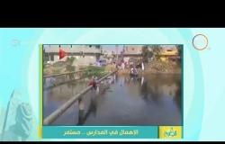 8 الصبح - الإهمال في المدارس .. لقطة مرعبة لعبور تلاميذ في كفر الشيخ إلى مدرستهم فوق ماسورة