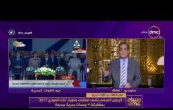 """مساء dmc - الرئيس السيسي يشهد فعاليات مناورة """"ذات الصواري 2017"""" بمشاركة 4 وحدات بحرية جديدة"""