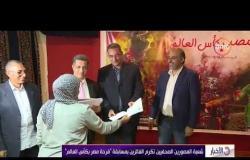 """الأخبار - شعبة المصورين الصحفيين تكرم الفائزين بمسابقة """" فرحة مصر بكأس العالم """""""