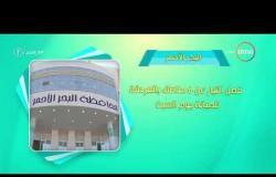 8 الصبح - فقرة أحسن ناس | أهم ما حدث في محافظات مصر بتاريخ 20- 10-2017
