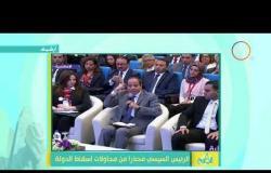 8 الصبح - الرئيس السيسي محذراً من محاولات إسقاط الدولة المصرية
