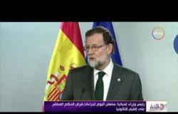 """الأخبار - رئيس وزراء إسبانيا """" سنعلن اليوم إجراءات فرض الحكم المباشر على إقليم كتالونيا """""""