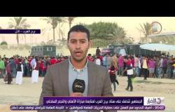 الأخبار - مراسل dmc من برج العرب : يكشف الأجواء الخاصة بمبارة الأهلى والنجم الساحلي
