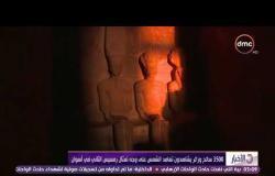 الأخبار - 3500 سائح وزائر يشاهدون تعامد الشمس على وجه تمثال رمسيس الثاني فى أسوان